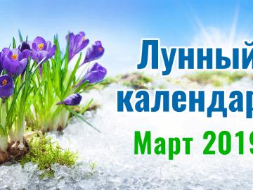 Лунный-календарь-март